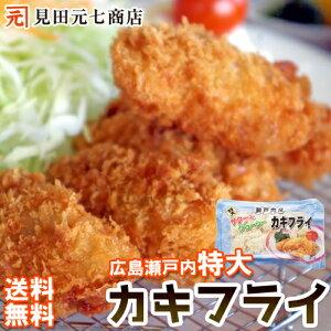 送料無料 広島県産 瀬戸内 大粒 カキフライ(6個入×8P)