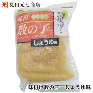 【 味付数の子醤油味500g 】 送料無料  海鮮 グルメ 数の子 贈り物 業務用 お刺身 海鮮丼 ギフト可