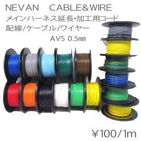 土日祝も営業!NEVAN ケーブルワイヤー 配線コード メインハーネス延長・加工用|シングルカラー|電線|HONDA/スーパーカブ AVS 0.5mm|1メートル|切り売り