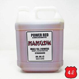 土日祝も営業!MMC ハーレー専用オイル POWER RED 『MAMUSHI』スタンダード 20W-55 100%化学合成 (4L) マムシ