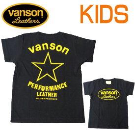土日祝も営業!VANSON バンソン 子供用半袖Tシャツ「YELLOW STAR」イエロースター ワンスター KIDS キッズ【モトブルーズ別注】