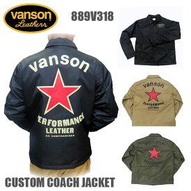 【送料無料】VANSON カスタムコーチジャケットバンソン ナイロンジャケット(889V318)