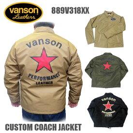 【送料無料】VANSON カスタムコーチジャケット(XXL)バンソン ナイロンジャケット(889V318-XX)ビッグサイズ