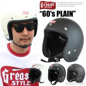 土日祝も営業!GREASER 60's PLAIN グリーサー ジェットヘルメット4カラー・3サイズ