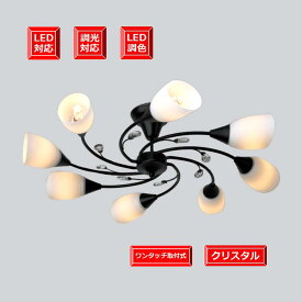 モダンシャンデリア LED電球付き シャンデリア 8 灯 ブラック シンプル アンティーク ワンタッチ取付式