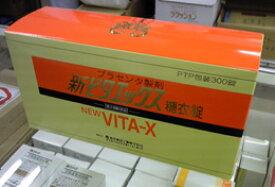 【第2類医薬品】プラセンタ製剤ビタエックス糖衣錠 300錠[使用期限2020/12]