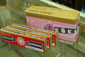 コウケントーカーボン10本【北海道・沖縄・九州のお客様へ。 可能な範囲でまとめ買いをしていただけますと当店の送料負担が軽くなり助かります。勝手申しますが何卒よろしくお願いいたします。】