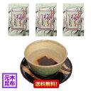 【送料無料】梅角切り 〜梅風味昆布茶〜 三個セット(計150g)】こぶ茶 梅昆布茶 うめ昆布茶 梅こぶ茶 お茶漬け】北海道…