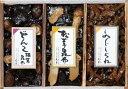 【送料無料】大阪の味三撰です!【!【簡単なご進物、お歳暮、御年賀 お中元などに最適】送料込み マラソン スーパーセール  02P03Dec16