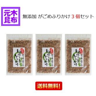 Additive-free がごめふりかけ three set 40 g *3 natto kombu supermarket sale is only it
