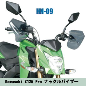 旭風防 HN-09 ナックルバイザー 汎用 Z125Pro