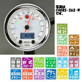 ACEWELL CA085-212-W 多機能デジタルメーター スピードメーター 210Km/h ホワイトパネル