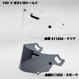 【あす楽対応】Arai アライ ヘルメット VAS ポスト付きシールド 011055 スモーク RX-7X ASTRAL-X VECTOR-X