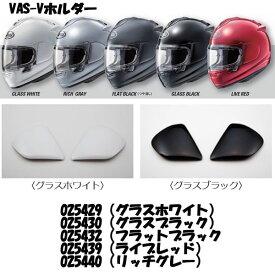 Arai アライ VAS-V ホルダー VECTOR-X ソリッドモデル 025429 025430 025432 025439 025440