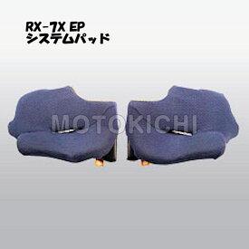 Arai アライ RX-7X EP システムパッド 055697 055698 055699 055700