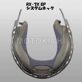 Arai アライ RX-7X EP システムネック ネックパッド 075704 075705