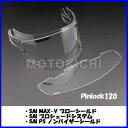 【あす楽対応】 Arai アライ ヘルメット 011080 SAI-MV ブローピンロックシート120(クリアー)旧品番1155