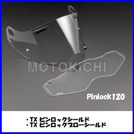 【あす楽対応】Arai アライ ヘルメット 011081 TX ピンロック120(クリアー)