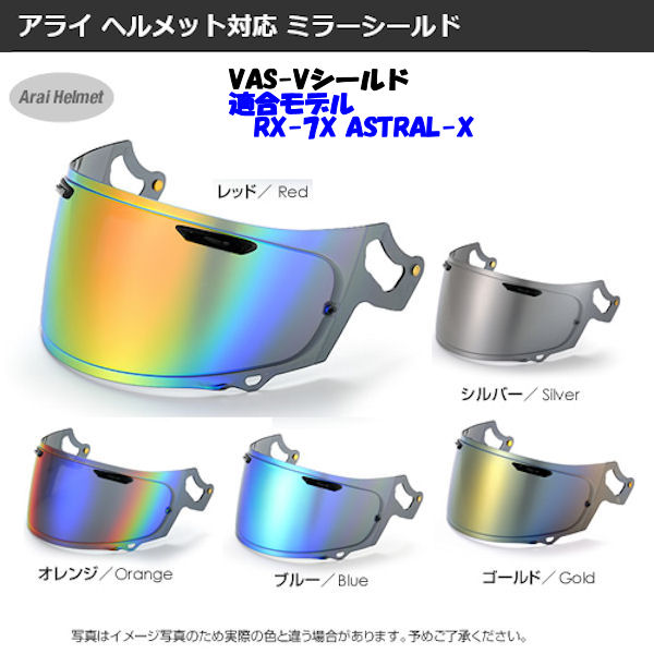 TANIO VAS-V ミラーシールド スモーク セミスモーク アライ RX-7X ASTRAL-X 【ARAI】