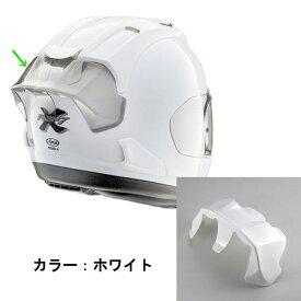 【入荷待ち】Arai アライ 105121 RX-7X レーシングスポイラー ホワイト