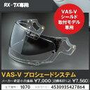 【あす楽】Arai アライ 011070 VAS-V プロシェードシステム バイザーシールド RX-7X ASTRAL-X VECTOR-X