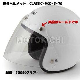 Arai アライ 031506 ニューコンペシールド クリア CLASSIC-MOD S-70用