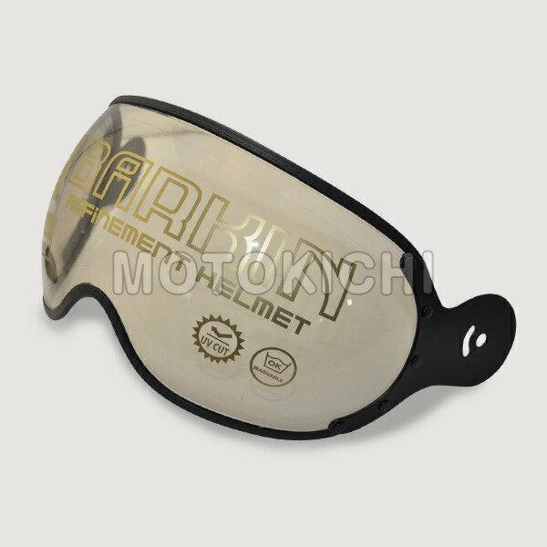 【あす楽対応】 シレックス バーキン シールド ライトスモーク ZS-210KS-LSM ジェットヘルメット用