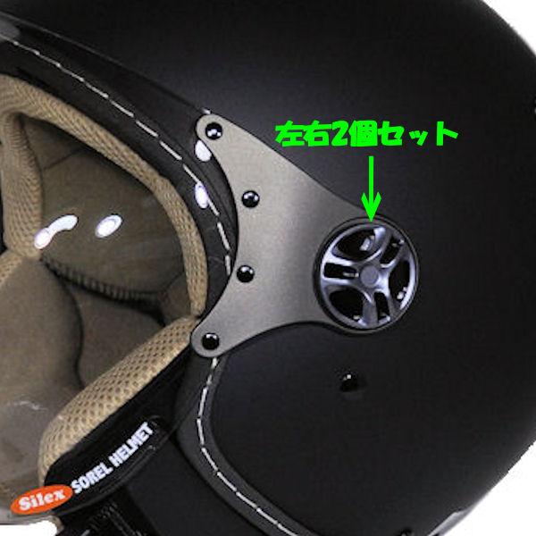 【あす楽対応】シレックス ZS-21K-SC バーキン ソレル 補修部品 シールドスクリュー 左右セット(2個セット)