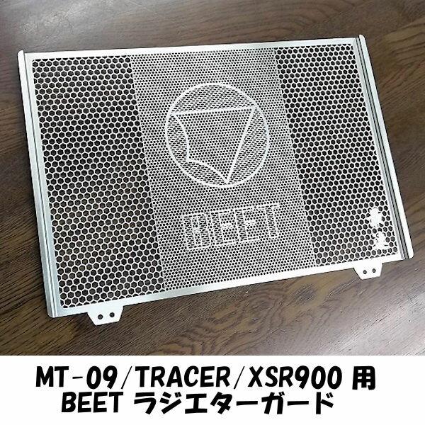 ビート BEET 0621-Y46-00 ラジエターガード YAMAHA MT-09 TRACER XSR900用