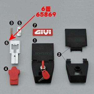 デイトナ DAYTONA 65869 GIVI Z205 モノロックケース E20N 補修用 ボルト(ベース固定金具)