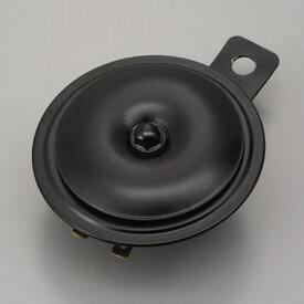 デイトナ DAYTONA 96220 12V用ホーン 108dBA±5(車検対応) 外径φ81mm ブラック 旧品番:71107