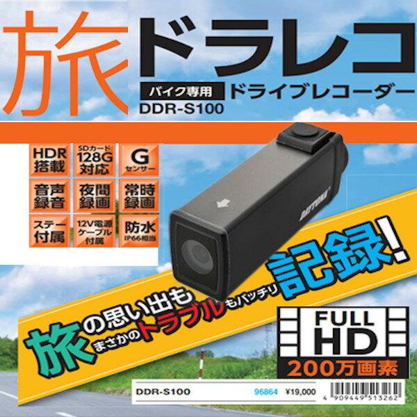 【あす楽対応】 デイトナ DAYTONA 96864 DDR-S100 旅ドラレコ バイク専用ドライブレコーダー 高画質Full HD 防水 夜間録画可能 128GB対応