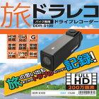 DAYTONA96864ドライブレコーダー