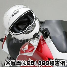 79403 ヘルメットホルダー CBR250R ミラークランプ ヘルメットロック 【HONDA】デイトナ DAYTONA