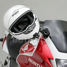 79405 ヘルメットホルダー CB1300SB/ST CB400SB ミラークランプ ヘルメットロック 【HONDA】デイトナ DAYTONA