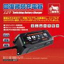 【あす楽対応】95027 バッテリーチャージャー 12V デイトナ DAYTONA 2.3Ah〜28Ah バッテリー充電器