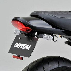 【あす楽対応】デイトナ DAYTONA 98049 フェンダーレスキット(車検対応LEDライセンスランプ付き) カワサキ Z900RS/CAFE('18)用