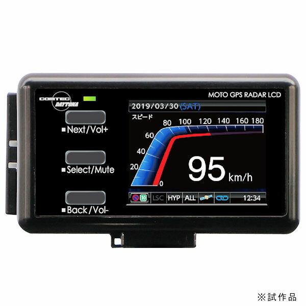 【5/28入荷予定】デイトナ DAYTONA 99247 MOTO GPS RADAR 4 バイク用 GPSレーダー探知機 クルマステー付属キャンペーン中