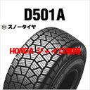 ダンロップ D501A 305559 ジャイロ スノータイヤ 90/100-10 53J ジャイロ フロントタイヤ