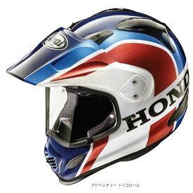 【9月以降の入荷】HONDA純正 TOUR CROSS 3 AF アドベンチャートリコロール ヘルメット 0SHGK-RT1A-H