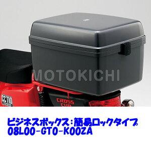ホンダ純正 08L00-GT0-K00ZA ビジネスボックス 簡易ロックタイプ HONDA クロスカブ