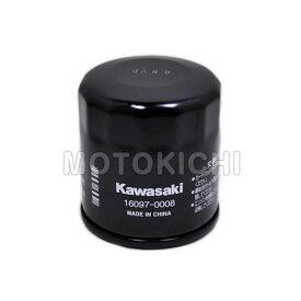 【あす楽対応】KAWASAKI純正 16097-0008 カワサキ オイルフィルター Z1000 Ninja1000 ZX-10R VULCAN S W800 W650 W400