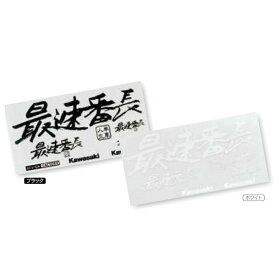 KAWASAKI純正 カワサキ 最速番長ステッカーキット J7010-0107 J7010-0108