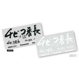 【あす楽】KAWASAKI純正 カワサキ J7010-0115 チビッコ番長ステッカーキット ブラック