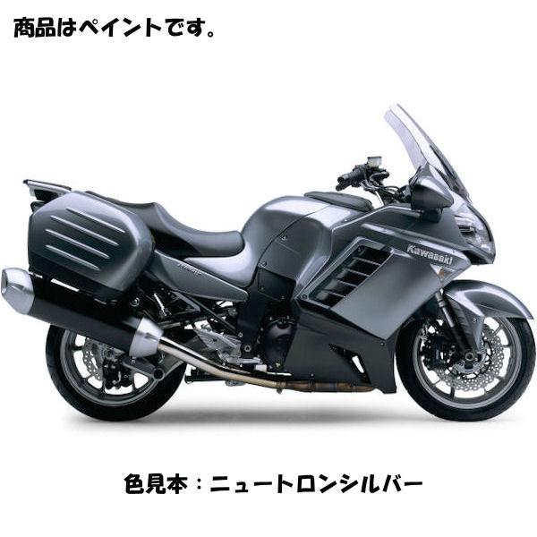 【あす楽対応】 Kawasaki純正 J5012-0001-17N カワサキ タッチアップペイント ニュートロンシルバー