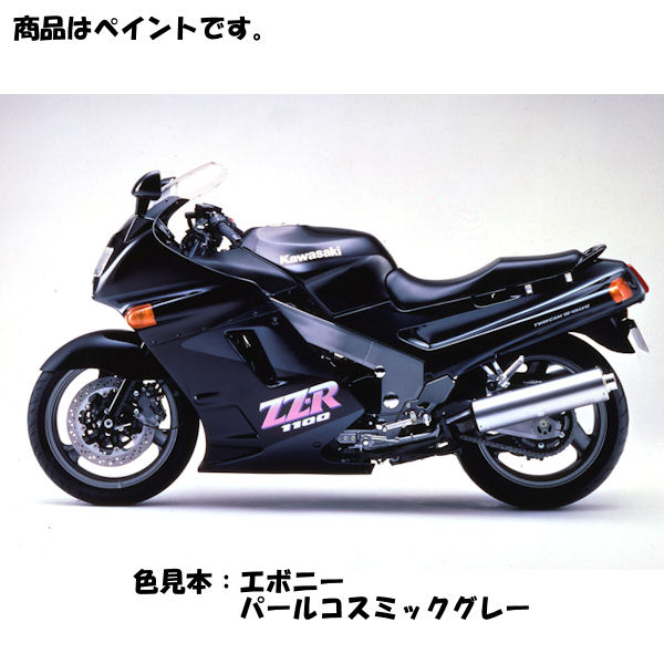 Kawasaki純正 J5012-0001-T2 カワサキ タッチアップペイント パールコスミックグレー