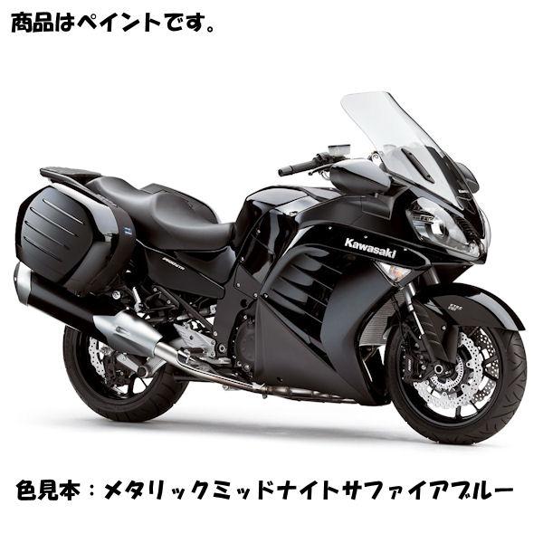 Kawasaki純正 J5012-0002-19A カワサキ タッチアップペイント(ベース・トップ2本組) メタリックミッドナイトサファイアブルー