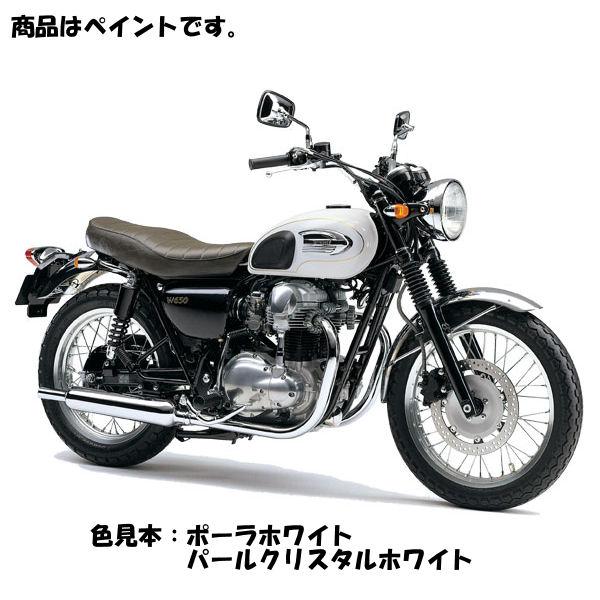Kawasaki純正 J5012-0002-667 カワサキ タッチアップペイント(ベース・トップ2本組) パールクリスタルホワイト