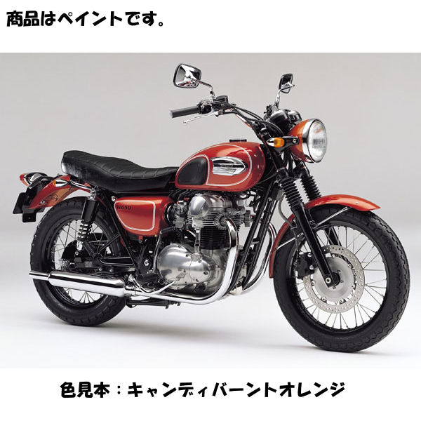 Kawasaki純正 J5012-0002-17L カワサキ タッチアップペイント(ベース・トップ2本組) キャンディバーントオレンジ