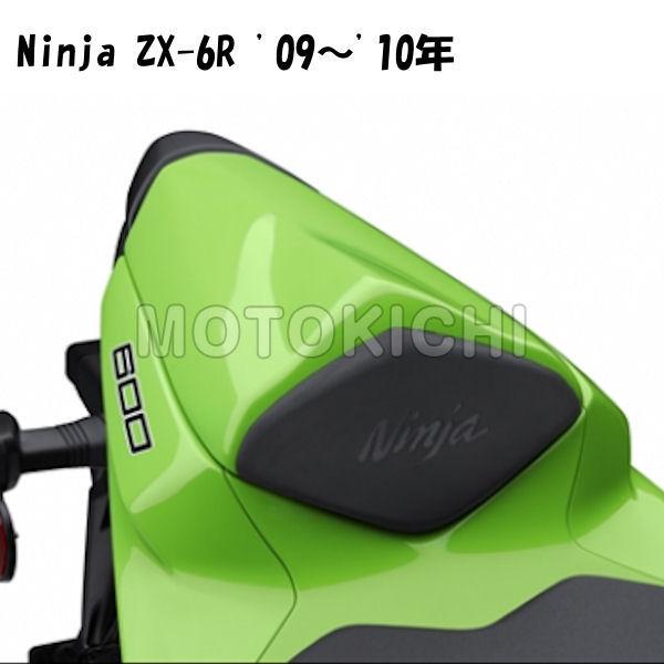KAWASAKI純正 99994-0351 カワサキ シングルシートカバー Ninja ZX-6R '09年〜'12年